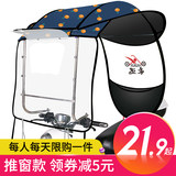 Electric motorcycle canopy awning new rain sunscreen umbrella battery bicycle windshield transparent umbrella
