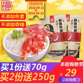 大利是福广式腊肠腊肉广东香肠广味农家自制腊味250×2包特产
