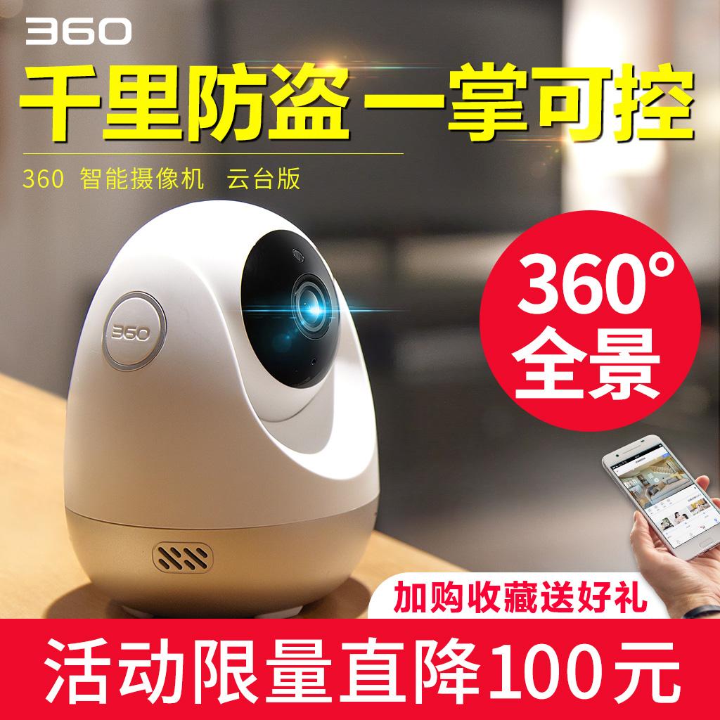 高清云台网络摄像机
