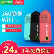 360随身wifi3代便携式无线路由器穿墙王手机电脑免费上网