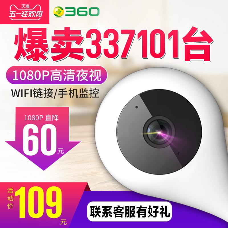 360智能摄像头夜视