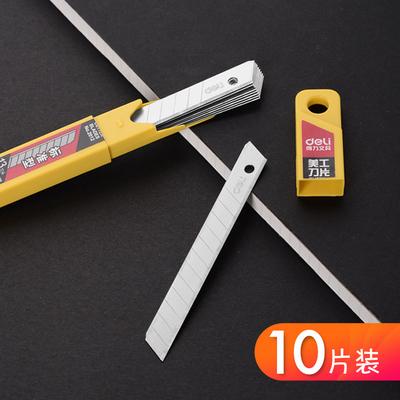 得力2012美工刀裁纸刀美工刀小号刀片锋利耐用手工刀片替换刀片小