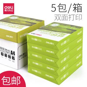 得力a4纸打印复印纸白色500张包邮一整箱加厚70克80g批发5包特价
