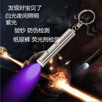 Counterfeit light small intelligent mini portable money detector flashlight two in one purple light counterfeit pen