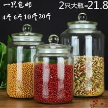 玻璃茶叶罐五谷杂粮中药材密封储物罐防潮10斤大号花茶瓶子 包邮图片