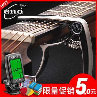 ENO伊诺变调夹 民谣吉他尤克里里通用乐器配件金属调音器变音夹子