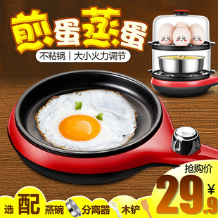 蒸蛋器煮蛋器煎蛋器小型迷你煎锅全自动断电家用插电鸡蛋早餐神器