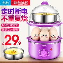 定时煮蛋器自动断电蒸蛋器神器宿舍小型功率鸡蛋羹机1人迷你家用图片