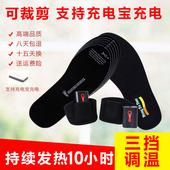 衡足道充电加热发热鞋垫暖脚宝保暖电暖usb电热鞋垫冬男女可行走