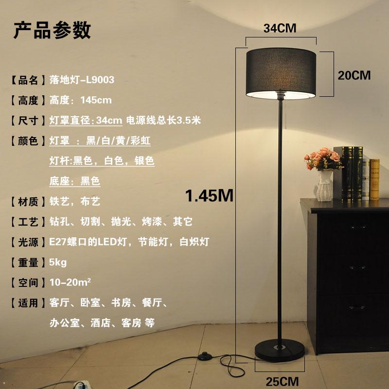 调光地灯LED床头过道现代创意布艺装饰遥控落地灯客厅卧室