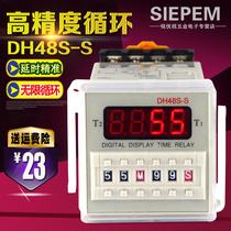 送底座380v220v24v12v数显循环时间继电器定时开关控制器SDH48S