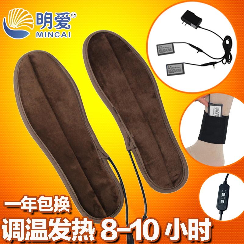 明爱锂电池充电鞋垫发热鞋垫保暖鞋垫电暖鞋垫加热鞋垫可行走男女图片