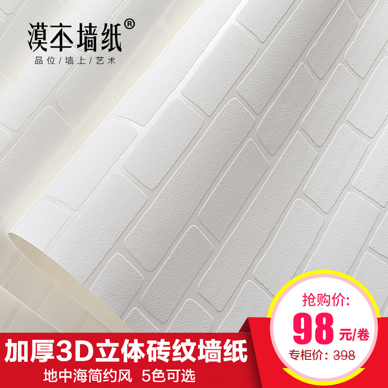 地中海砖纹墙纸