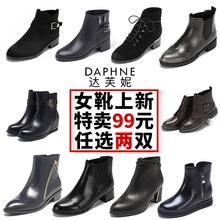 新款 2双任选加购物车自动改价 靴子99元 达芙妮女靴品牌正品 Daphne