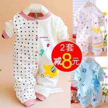 婴儿连体衣春秋新生儿哈衣爬服装夏季婴儿衣服男女宝宝0-3-6个月