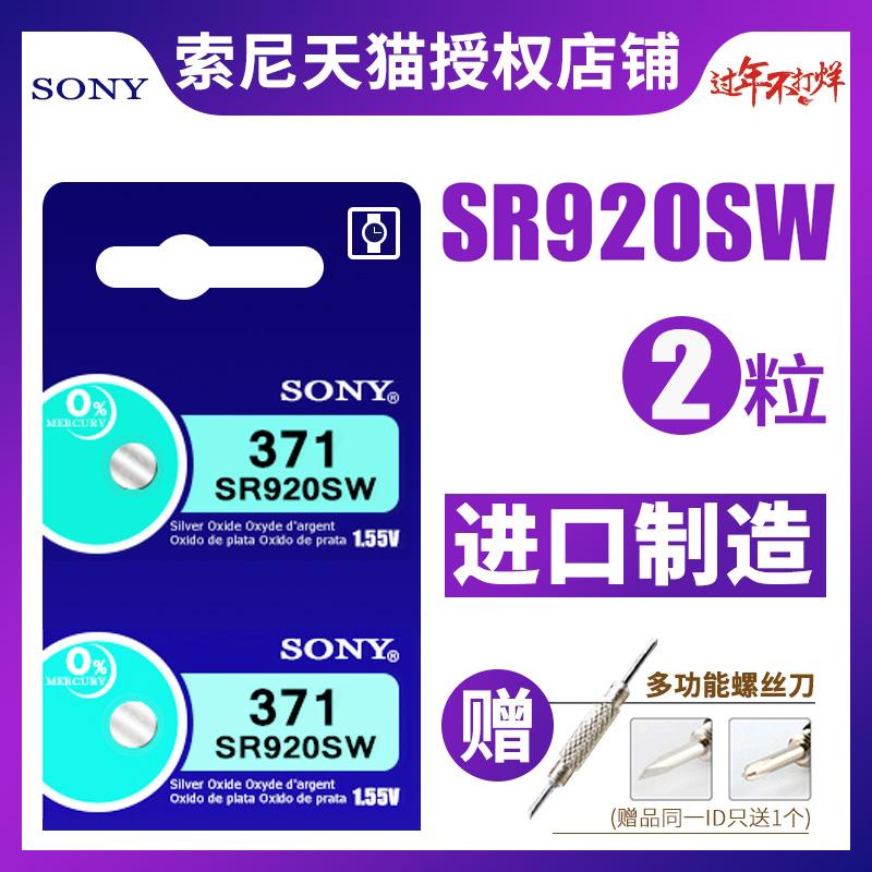 原装sony索尼SR920SW手表纽扣电池通用371 LR920 AG6型号卡西欧天梭1853天王罗西尼阿玛尼石英正品手表电子