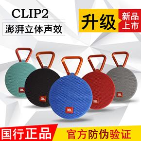 JBL CLIP2蓝牙防水音乐盒迷你音响户外便携小音箱HIFI低音通话