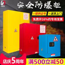 工业防爆柜化学安全存储防爆箱试剂柜易燃液体防爆箱防火柜毒品柜