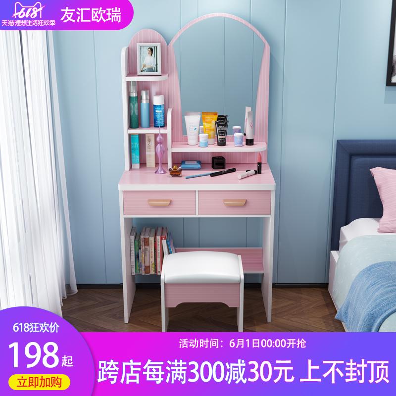 梳妆台小户型迷你卧室简约现代化妆桌经济型省空间简易网红化妆台