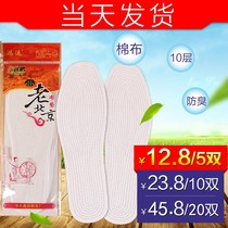 Xin Peng 10 layer thickened pure cotton insole suction sweat breathable deodorant wet 10 layers parents handmade thousand layers cloth insoles