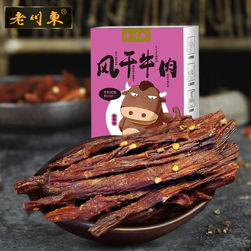 老川东风干牛肉干100g 四川成都特产休闲小吃五香味香辣味牛肉干1元优惠券