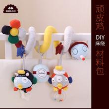 婴儿玩具DIY手工材料包布艺床挂车挂宝宝安抚摇铃床绕