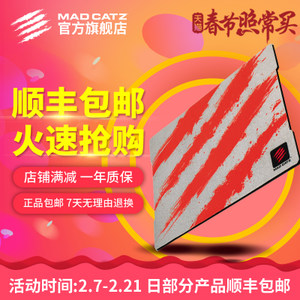 Mad Catz R5大号竞技游戏鼠标垫个性大尺寸细面家用办公 赛钛客