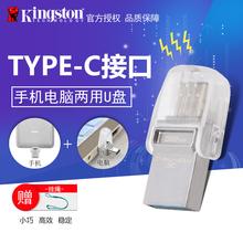 金士頓type-C u盤32g usb3.1樂視手機小米5華為p9 otg兩用優盤32g