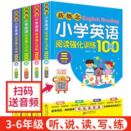 小学英语阅读强化训练100篇天天练全套4本3-4-5-6三四五六年级小学生英语课外读物口语阅读理解零基础语法教材教辅书籍知识大全