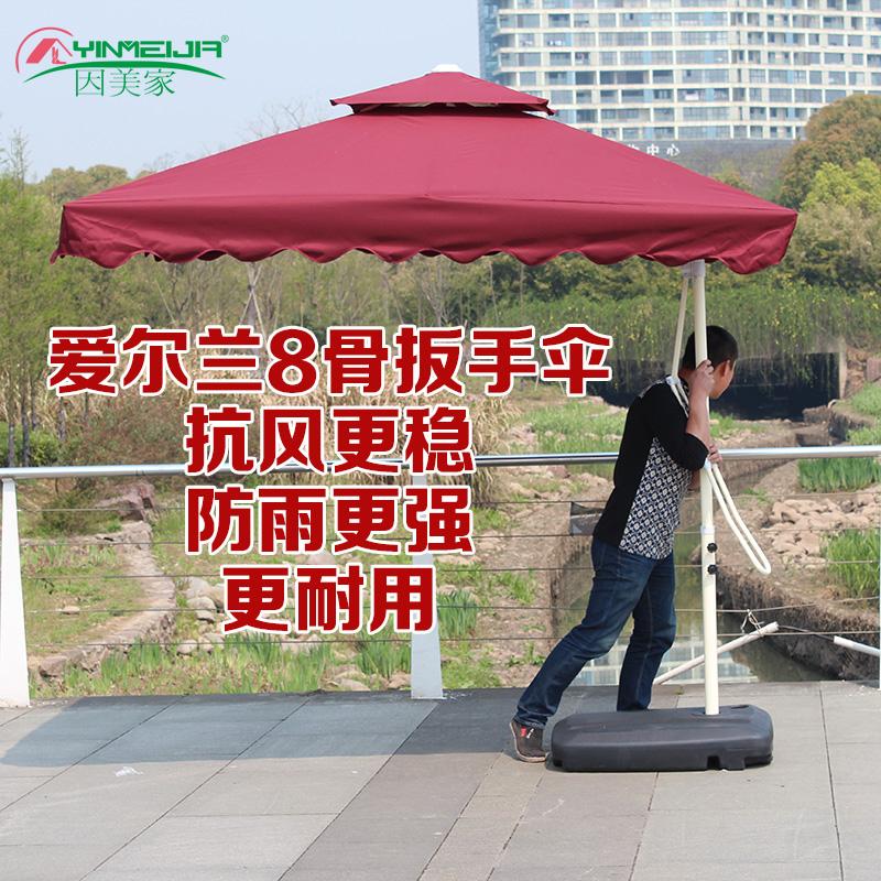 扳手伞 岗亭伞