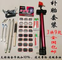 Ordinary bicycle road mountain bike tire repair patch cold glue electric car tire patch set