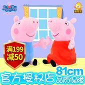 Pig正版粉红猪小妹佩佩猪玩偶公仔81cm毛绒玩具 小猪佩奇Peppa图片
