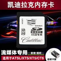 凯迪拉克专用车载sd卡XT5/XTS/ATSL/CT6流媒体 无损音乐MP3内存卡