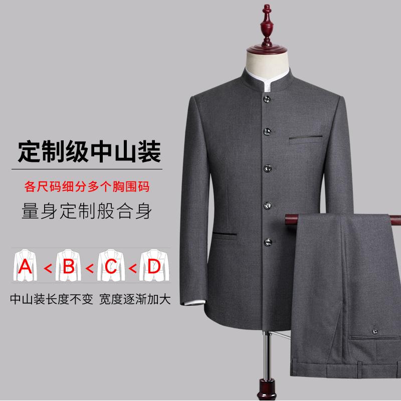中山装套装男士青年修身中式新郎礼服中华立领西服中国风唐装秋季