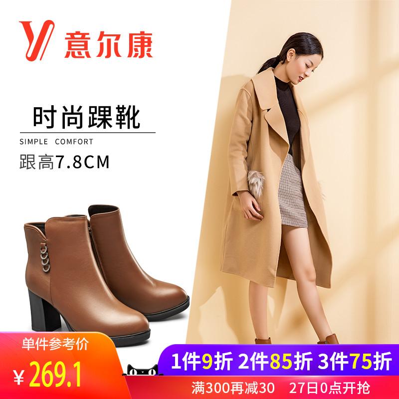 意尔康女鞋2018冬季款新款真皮革粗跟短靴加绒百搭时装靴及裸靴女