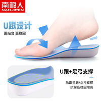 2 pairs Antarctic increased insole full pad men's women's thick elastic invisible comfort soft inner heightening pad 3cm