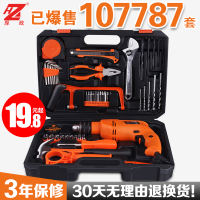 Thick Government Screwdriver Toolbox Set Multi-function Hardware Combination Household Electrician Maintenance Tool Set
