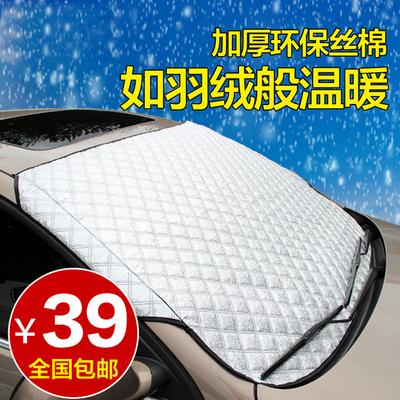 四季汽车防晒隔热遮阳挡板前挡风玻璃防冻罩防霜罩冬季风挡防雪挡