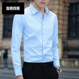 白衬衫男长袖夏季商务修身型韩版寸衣上班正装青年潮免烫男士衬衣