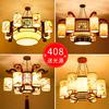 中式客厅实木吊灯