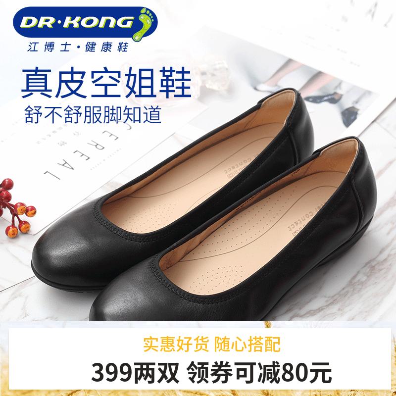 江博士女鞋春秋季新品职业鞋女黑色牛皮空姐鞋浅口套脚