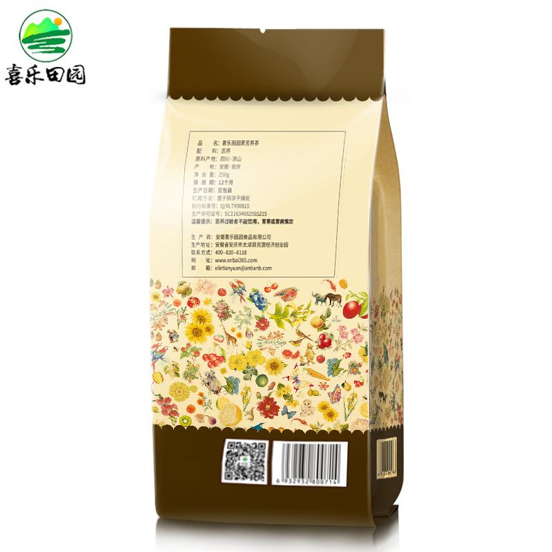买1送1黑苦荞茶四川大凉山特产苦荞茶全胚芽荞麦茶袋装可搭大麦茶