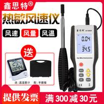 鑫思特热敏式风速仪风量仪高灵敏热线风速计充电式测风仪可测微风