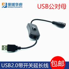 usb2.0公对母充电延长线带开关鼠标线通用行车记录仪电源线二芯线图片
