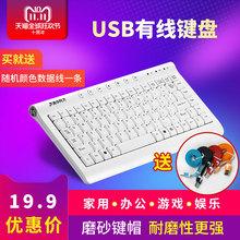 原装USB扁口有线键盘 外接笔记本 电脑家用办公多媒体方口小键盘