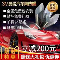 Free installation of genuine 3m film car foil 3M full car film solar film glass window film Hangzhou Construction