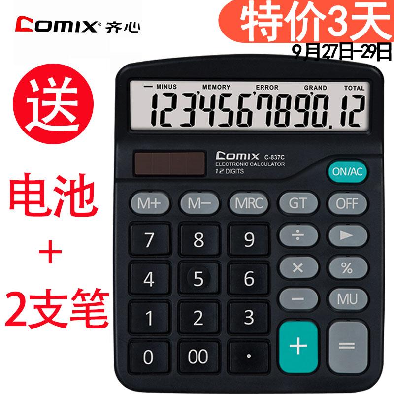 财务专用计算器