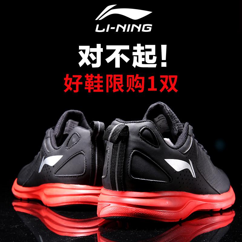 中国李宁运动鞋男2018秋季新款男鞋透气跑步鞋休闲鞋健身学生鞋