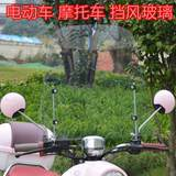 Electric car windshield motorcycle front windshield HD transparent battery car flashing tricycle windshield
