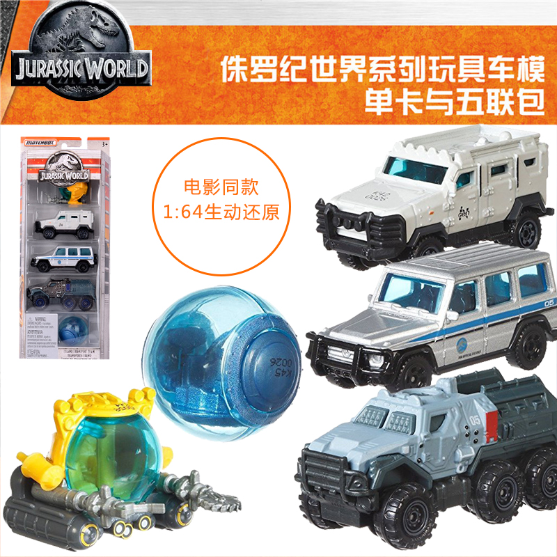 美泰侏罗纪世界2 Movies with Hot Wheels Alloy Car Toys Children's Moulds